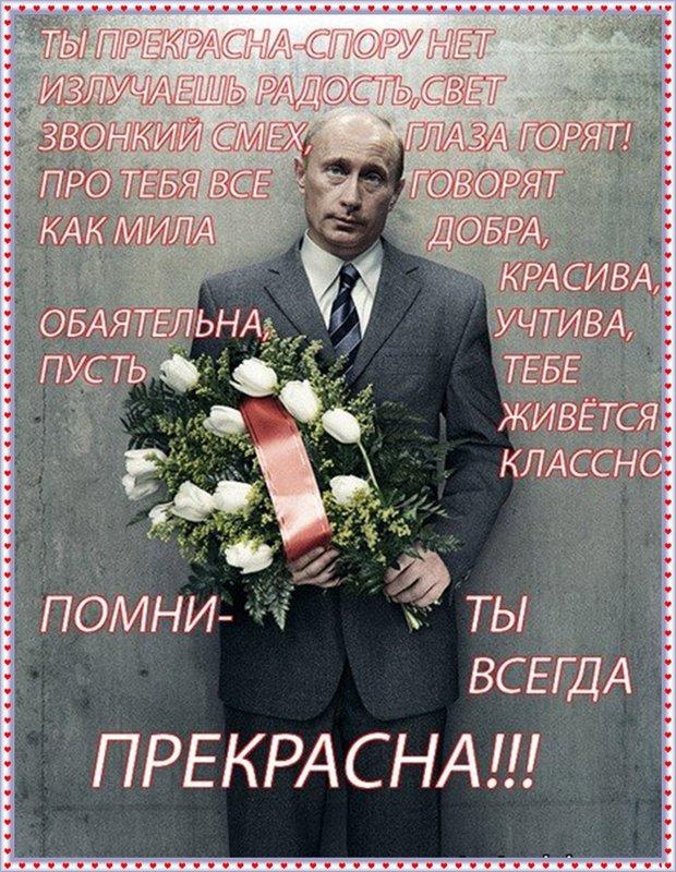 Поздравление путина татьяне с днем рождения
